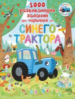 1000 развивающих заданий для малышей от Синего трактора