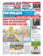 Комсомольская Правда. Санкт-Петербург 104ч-2018