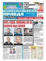 Комсомольская Правда. Санкт-Петербург 105-2018