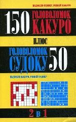 150 головоломок какуро плюс 50 головоломок судоку
