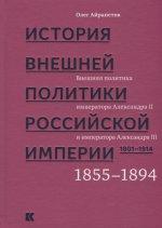 История внешней политики Рос империи 1801–1914 Т.3