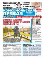 Комсомольская Правда. Санкт-Петербург 106с-2018