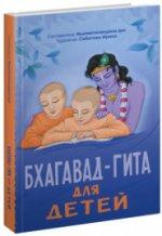 Бхагават-гита для детей