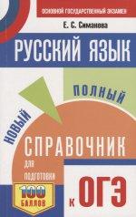 ОГЭ Русский язык [Новый полный справочник]