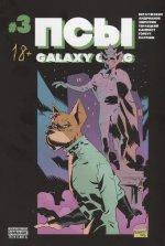 Псы. Galaxy Gang №3
