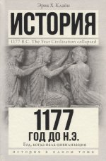 1177 год до н.э