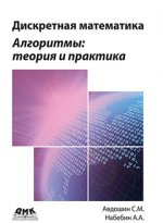 Дискретная математика. Алгоритмы: теория и практика