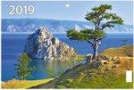 """""""Озеро Байкал"""". Настенный трехблочный квартальный календарь на 2019 год с курсором в индивидуальной упаковке (Европакет)"""