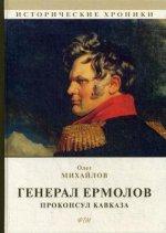 Генерал Ермолов. Проконсул Кавказа
