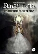 Белая тьма: подземные государства. Книга 3