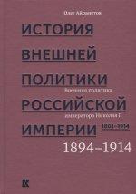 История внешней политики Рос империи 1801–1914 Т.4