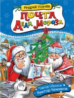 Почта деда Мороза и другие истории