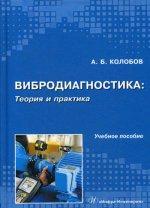 Вибродиагностика: теория и практика: Учебное пособие