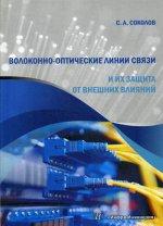 Волоконно-оптические линии связи и их защита от внешних влияний: Учебное пособие
