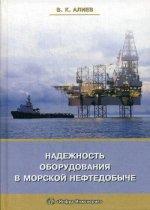 Надежность оборудования в морской нефтедобыче: Учебное пособие