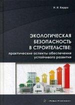 Экологическая безопасность в строительстве: практические аспекты обеспечения устойчивого развития: Учебно-методическое пособие