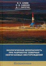 Экологическая безопасность при разботке северных нефтегазовых месторождений: монография