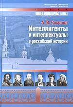 Интеллигенты и интеллектуалы в российской истории