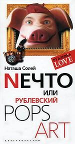 Nечто, или Рублевский Pops Art (тв)