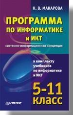 Программа по информатике и ИКТ (системно-информационная концепция). 2-е изд