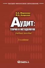 Аудит: теория и методология. 3-е издание
