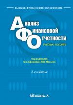 Анализ финансовой отчетности. 3-е издание