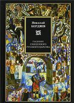 Падение священного русского царства