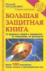 Большая защитная книга от вредных людей и предметов, от невезения, от усталости