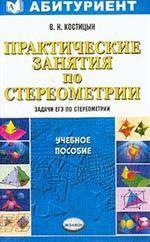 Практические занятия по стереометрии: Задачи ЕГЭ по стереометрии: Учебное пособие для вузов