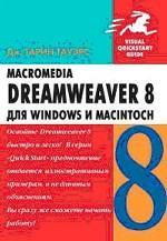 Macromedia Dreamweaver 8 для Windows и Macintosh