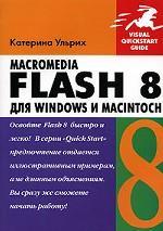Macromedia Flash 8 для Windows и Macintosh: пер. с англ. + CD