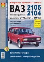 Автомобили ВАЗ-2105, 2104 с двигателями 2103, 2104i и 21067i карбюратор/впрыск. Эксплуатация, обслуживание, ремонт. Иллюстрированное практическое пособие