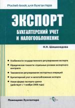 Экспорт. Бухгалтерский учет и налогообложение