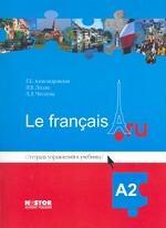 Le francais.ru A2. Тетрадь упражнений к учебнику (+CD)