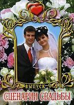 Сценарий свадьбы. Выпуск 9