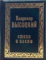 Стихи и песни: В 2 томах. Том 1