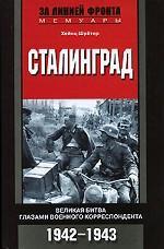 Сталинград. Великая битва глазами военного корреспондента. 1942-1943 гг