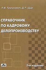 Справочник по кадровому делопр-ву (8-е изд.)