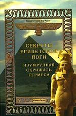 Секреты египетской йоги. Изумрудная скрижаль Гермеса