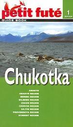 Путеводитель. Chukotka. Anadyr. Anadyr Region. Bering Region
