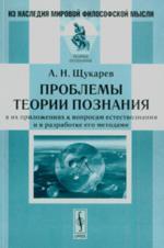 Проблемы теории познания: в их приложениях к вопросам естествознания и в разработке его методами