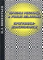 Приемы рекламы и Public Relations. Программы-консультанты