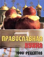 Православная кухня. 1000 рецептов