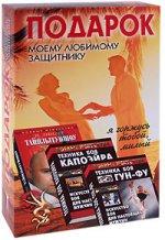Подарок моему любимому защитнику. Комплект из 3 книг. Техника боя капоэйра. Искусство боя для настоящих мужчин. Тайцзытуйшоу. Доступные способы быть здоровым и защищенным. Уроки мастера. Техника боя Гун-Фу. Искусство боя для настоящих мужчин