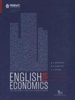 Академический англ. язык для экономистов Учебник