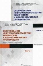 Оборудование нефтегазопереработки, химических и нефтехимических производств. В 2 кн. (комплект): Учебник