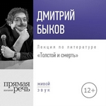 Лекция «Толстой и смерть»
