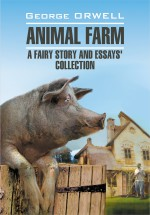 Animal Farm: a Fairy Story and Essay`s Collection / Скотный двор и сборник эссе. Книга для чтения на английском языке
