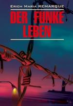 Der Funke Leben / Искра жизни. Книга для чтения на немецком языке