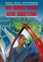 Der Himmel kennt keine Gnstlinge / Небеса не знают любимчиков (Жизнь взаймы). Книга для чтения на немецком языке